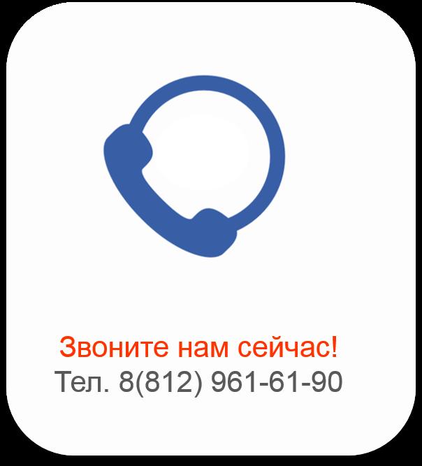 Тел для связи 8(812) 961-61-90
