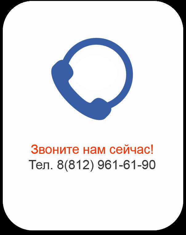 Звоните нам сейчас